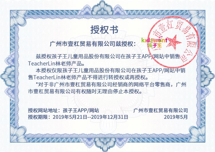 林老师授权书模板.jpg